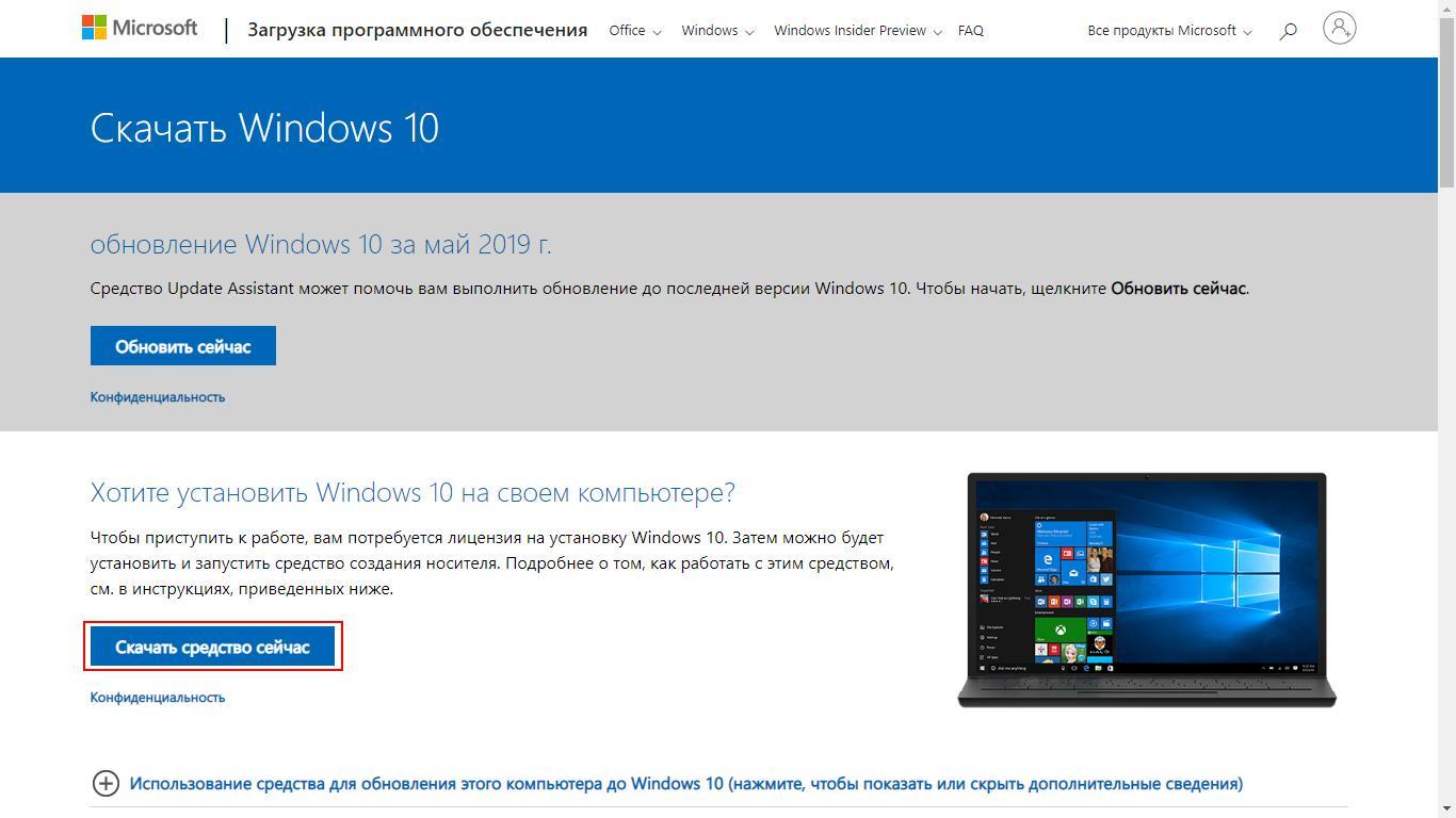 Как самостоятельно установить Windows 10 и программы?