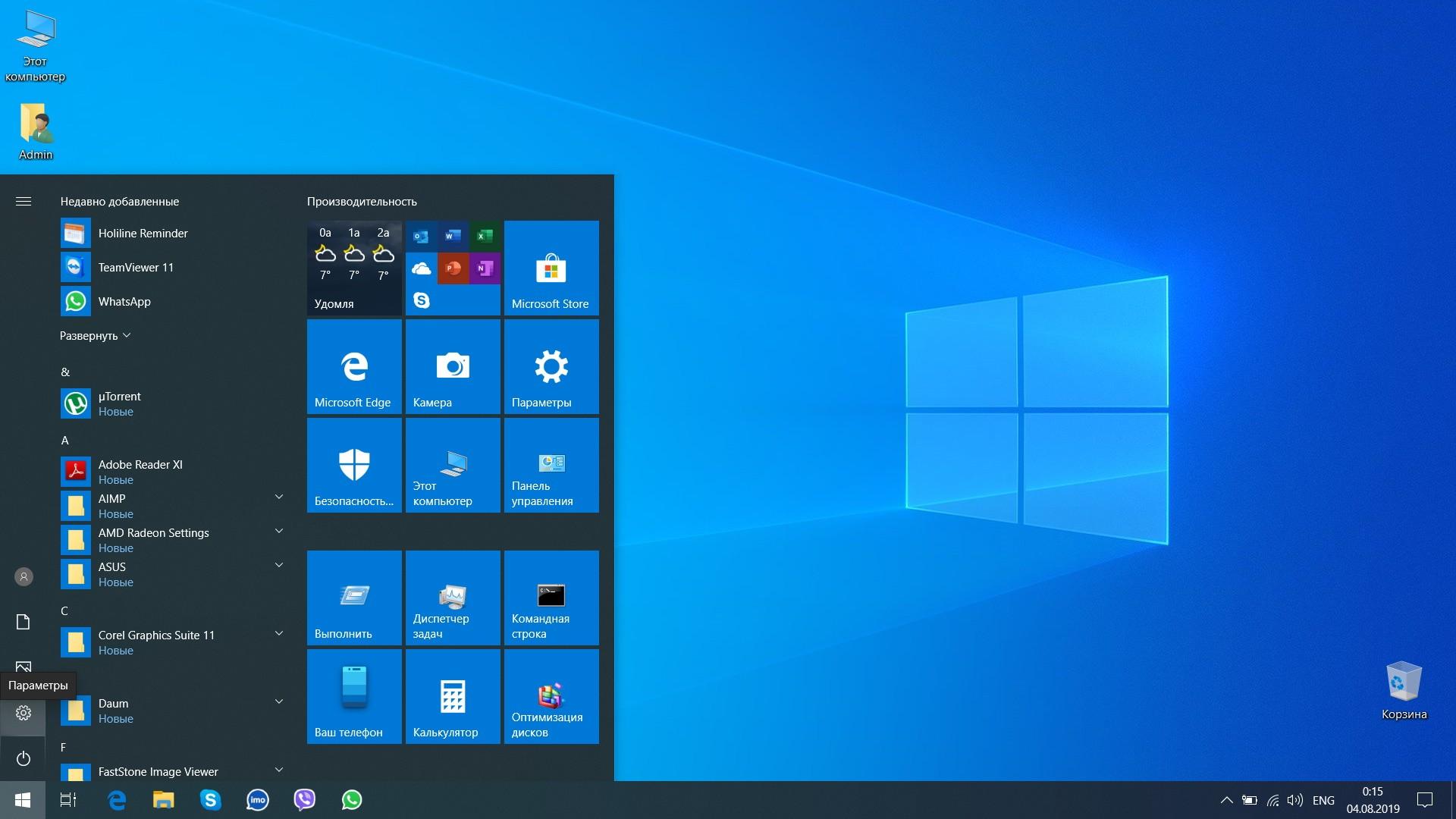 Windows 10 May 2019 Update (версия 1903)