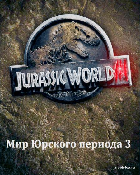 Мир Юрского периода 3