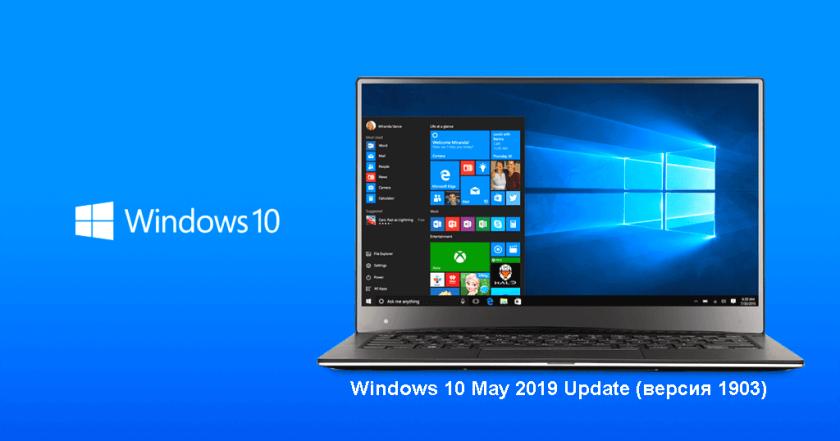Скачать Windows 10 1903 оригинальный образ