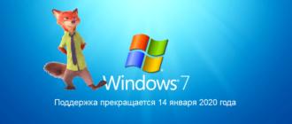 Приближается окончание поддержки Windows 7