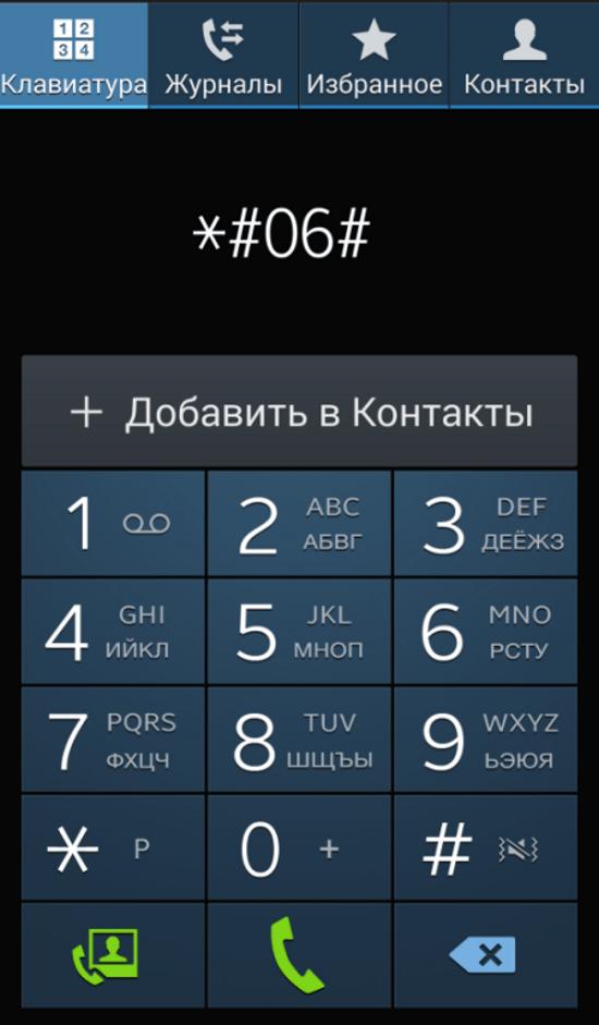 Набираем код чтобы узнать IMEI телефона