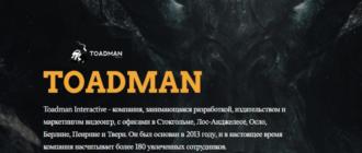 Artplant теперь Toadman Interactive
