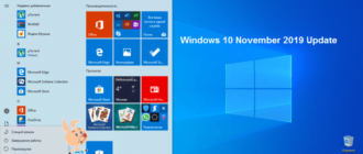 Скачать Windows 10 1909 оригинальный образ