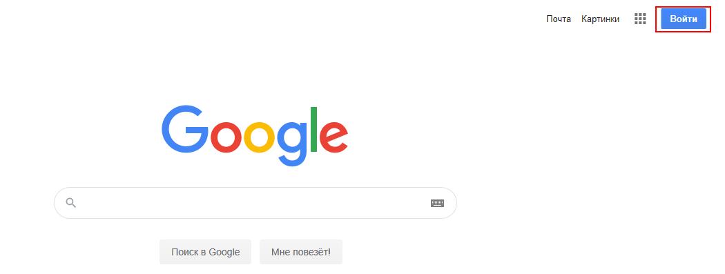 Регистрация в браузере Google Chrome