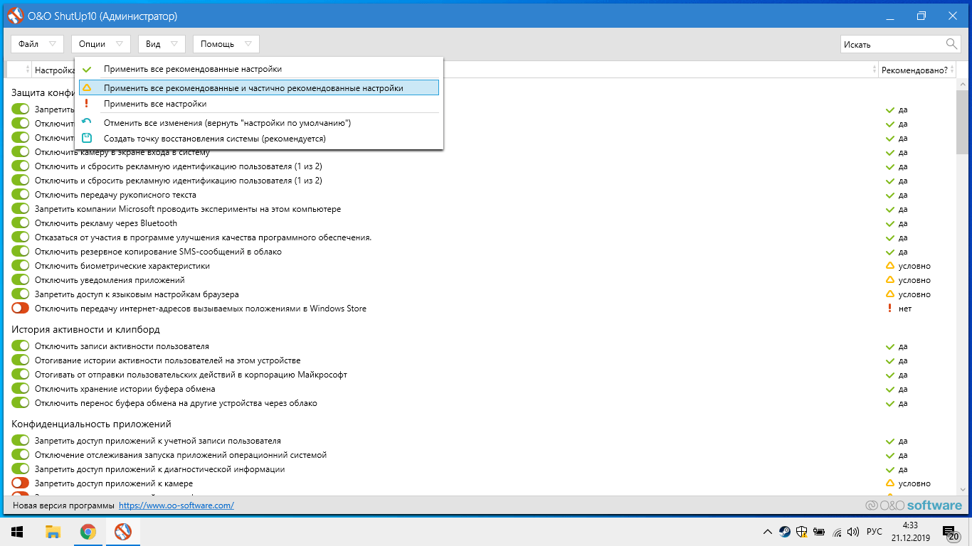 Как пользоваться программой O&O ShutUp10