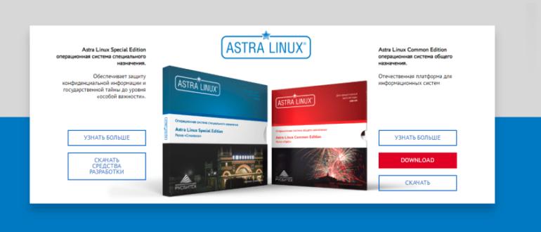 Скачать Astra Linux оригинальный образ