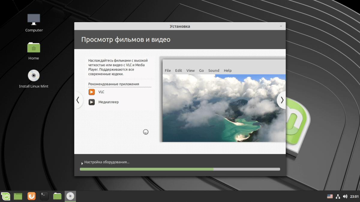 Linux Mint оригинальный образ