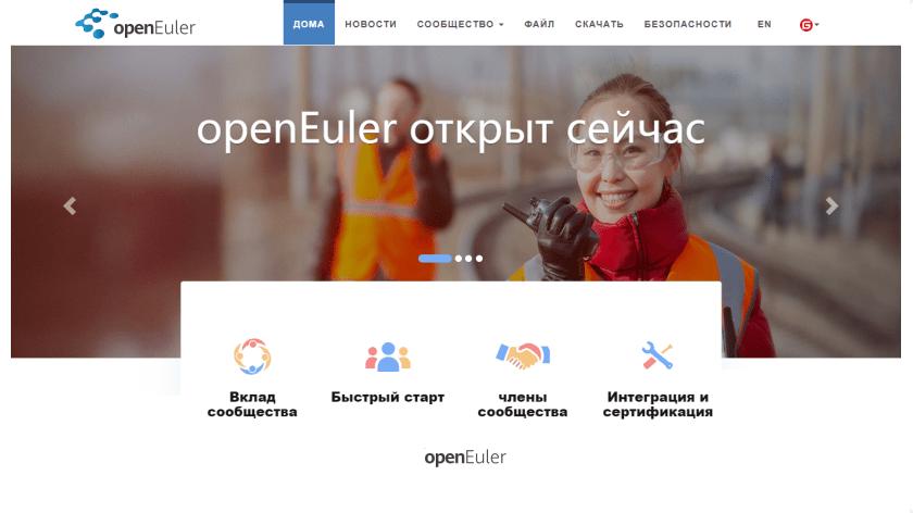 Операционная система openEuler