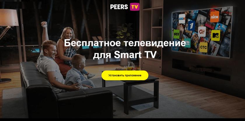 Peers TV скачать