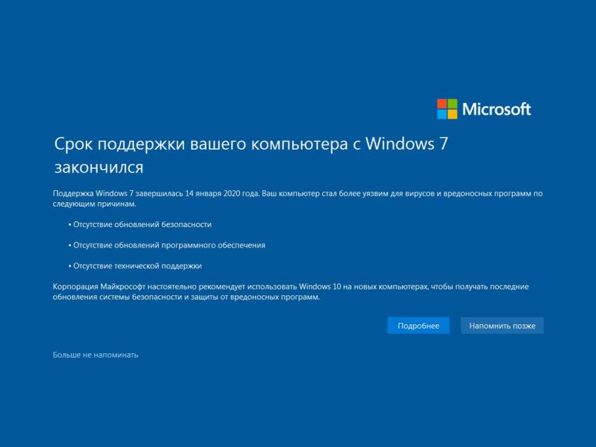 Поддержка Windows 7 закончилась 14 января 2020 года
