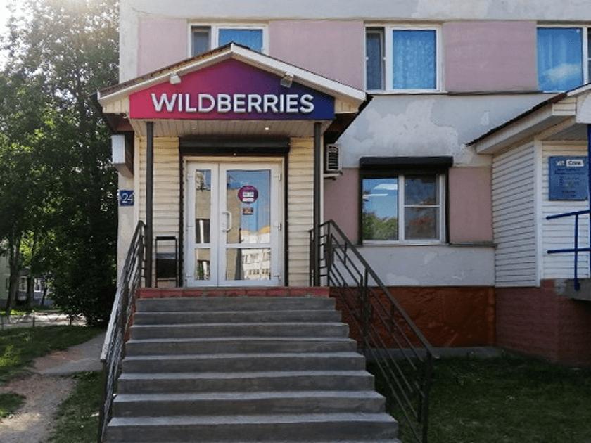 Wildberries Удомля