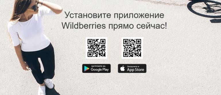 Wildberries скачать