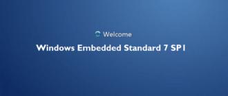 Скачать Windows Embedded Standard 7 SP1 оригинальные образы