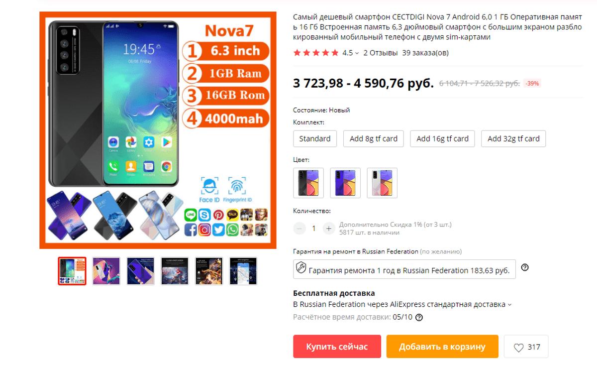 Не сертифицированные смартфоны