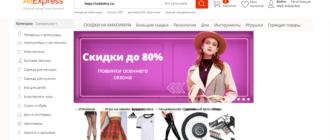 Какие товары нельзя покупать с AliExpress