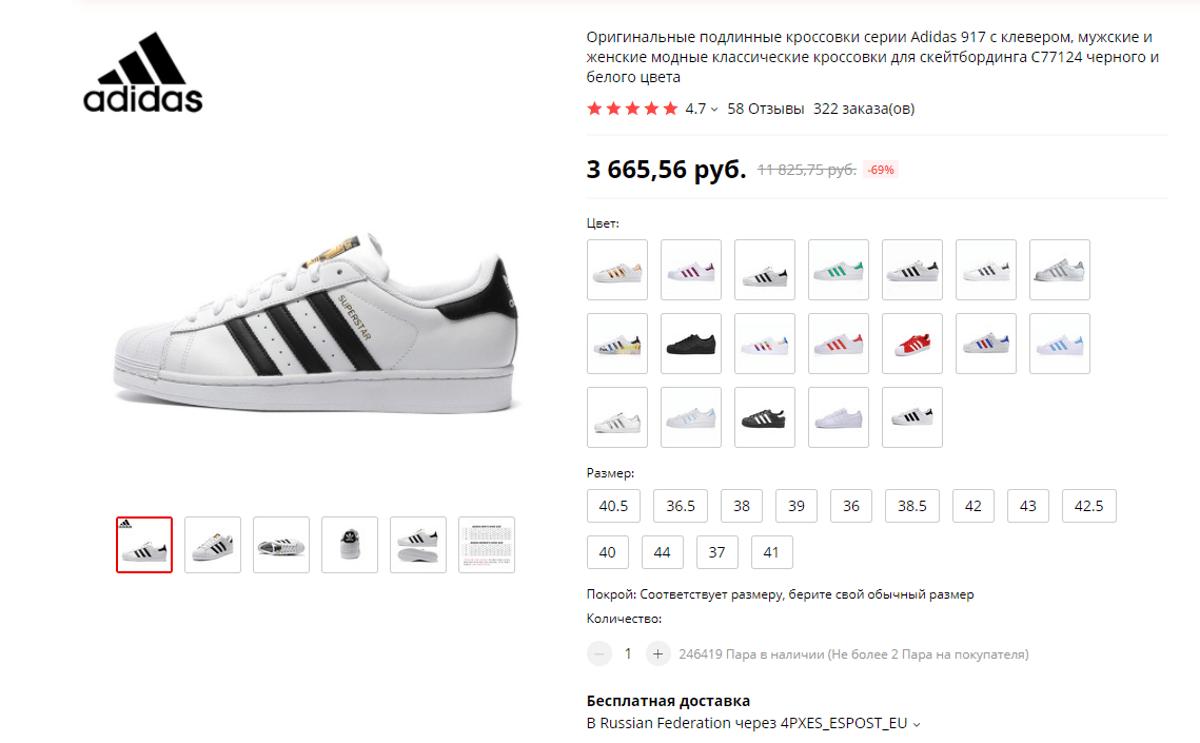 Поддельные Adidas