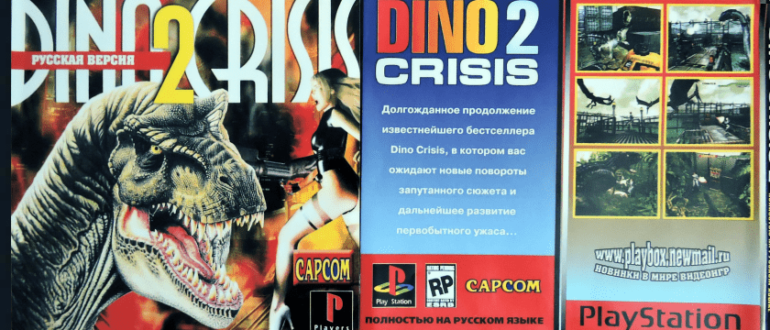 Dino Crisis 2 полное прохождение