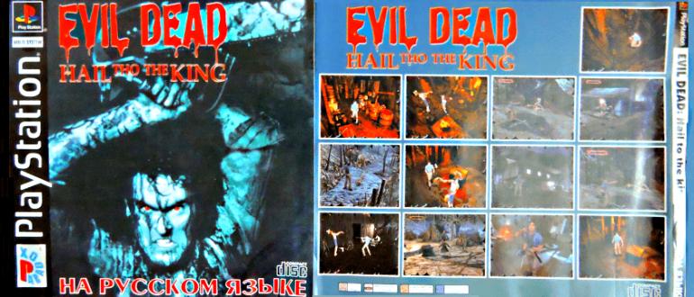 Evil Dead: Hail to the King полное прохождение