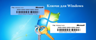 Ключи для Windows