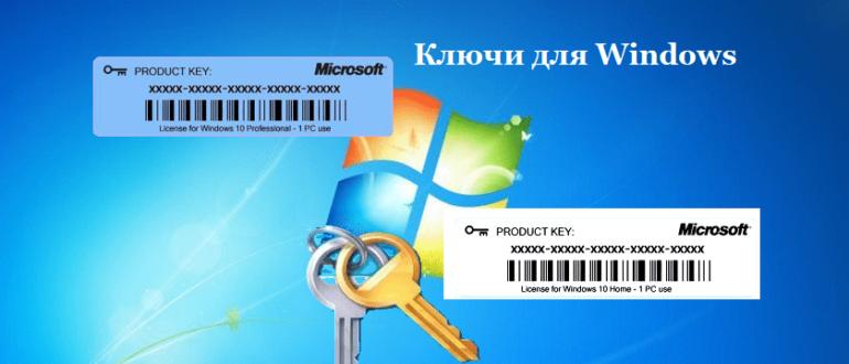 Ключи для Windows