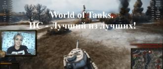 World of Tanks. ИС - Лучший из лучших!
