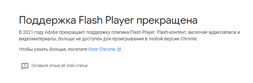 Конце жизни Flash Player